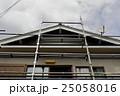 建築塗装足場養生工事 25058016