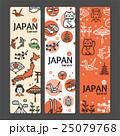 日本 のぼり バナーのイラスト 25079768
