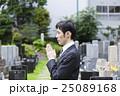 お墓参りをする男性 25089168