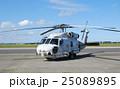 SH-60J  哨戒ヘリ 25089895