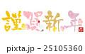 酉 鶏 謹賀新年 年賀状  25105360