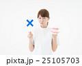歯科衛生士 25105703