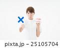 歯科衛生士 25105704