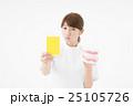 歯科衛生士 25105726