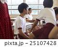小学生 恋愛イメージ 25107428