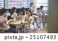 人物 子供 小学生の写真 25107493