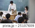 教育実習 イメージ 25107609