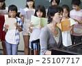 小学校 授業イメージ 25107717