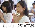 小学校 給食 25107789