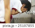 小学校 体育イメージ 25107855