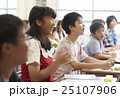 人物 子供 小学生の写真 25107906