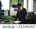 人物 男性 町工場の写真 25108163