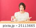 食事イメージ(女性) 25113665