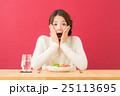 食事イメージ(女性) 25113695