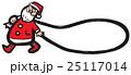 クリスマス サンタクロース 笑顔のイラスト 25117014
