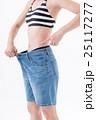若い女性、ダイエット成功 25117277