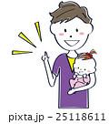 パパ 赤ちゃん 親子のイラスト 25118611