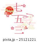七五三 ロゴ 25121221