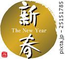 新春 酉 筆文字のイラスト 25151785