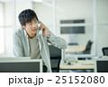 ビジネス フレッシュマンオフィスイメージ 25152080