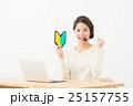 ノートパソコン 女性 オペレーターの写真 25157755