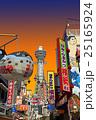 夕暮れの大阪新世界 25165924