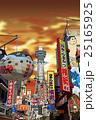夕暮れの大阪新世界 25165925