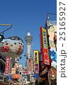 晴天の大阪新世界 25165927