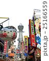 曇りの大阪新世界 25166559