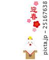 年賀状 はがきテンプレート 和風 鏡餅 ニワトリ 25167638