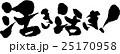 活き活き 文字 筆文字のイラスト 25170958