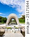 広島 平和記念公園 25171644