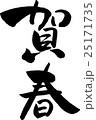 賀春 文字素材 25171735