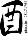 酉 文字素材 25171762