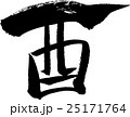酉 文字素材 25171764