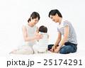 家族 子育て 育児の写真 25174291