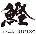 鰹 筆文字 文字のイラスト 25175007