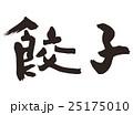 餃子 筆文字 文字のイラスト 25175010