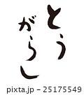 とうがらし 筆文字 文字のイラスト 25175549