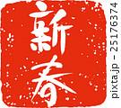 新春(スタンプ) 25176374