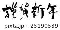 筆文字 謹賀新年.n 25190539