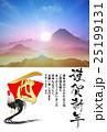 初日の出 富士山 年賀状のイラスト 25199131