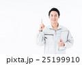 作業員 25199910