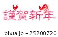 謹賀新年 酉 鶏 年賀状  25200720