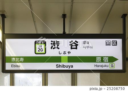 山手線 駅名標 渋谷駅 25208750