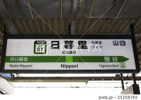 山手線 駅名標 日暮里駅 25208765