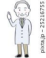 かわいいやさしいお医者さん goodポーズ 25216755