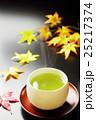 緑茶 お茶 秋の写真 25217374