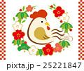 酉 鳥 鶏のイラスト 25221847