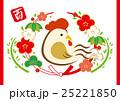 酉 鳥 鶏のイラスト 25221850